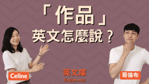 Read more about the article 「作品」英文怎麼說?Work? Piece?