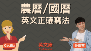 Read more about the article 農曆/國曆 日期怎麼寫?格式是?