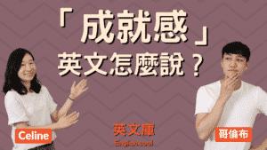"Read more about the article 「成就感」英文怎麼說?來學一學 ""sense of accomplishment"" 的用法!"