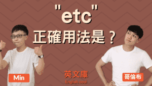 Read more about the article 「etc.」的正確用法?來看例句搞懂 et cetera 的意思、用法!