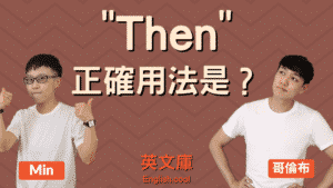 Read more about the article 「then」正確用法是什麼?來看例句搞懂!