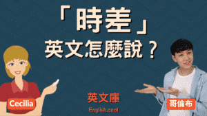 Read more about the article 「時差」英文怎麼說? Jet lag? Time difference?