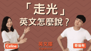 Read more about the article 「走光、露點」英文怎麼說?是 Walk out嗎?