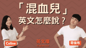 Read more about the article 「混血兒」英文怎麼說?Mixed? Biracial?
