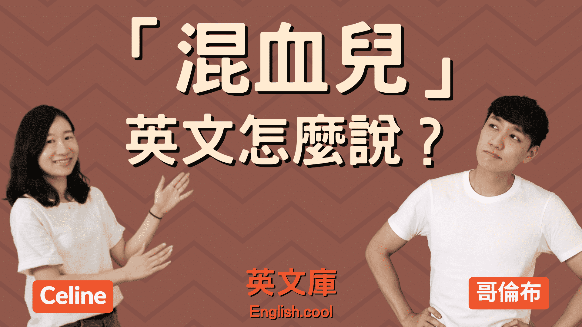 You are currently viewing 「混血兒」英文怎麼說?Mixed? Biracial?