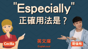 Read more about the article 尤其的英文 「Especially」 正確用法是?跟 Specially 差在哪?