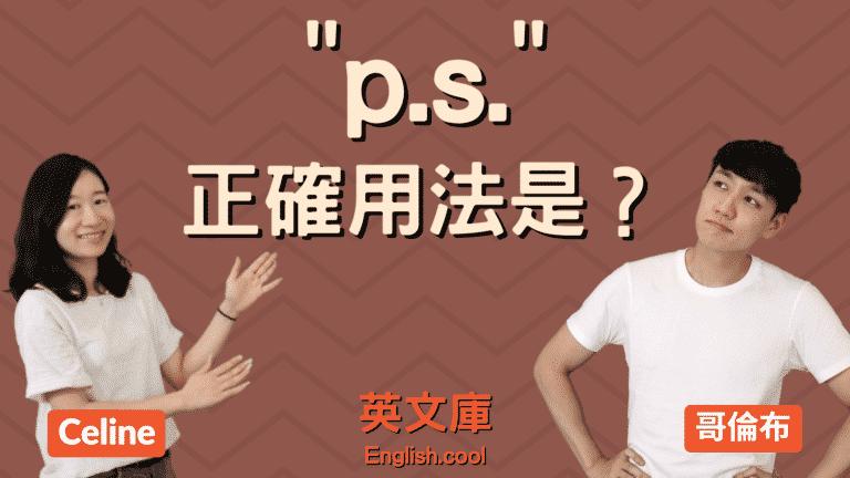 Read more about the article 【p.s.用法】信件中的 ps (postscript) 怎麼用?來看例子一次搞懂!