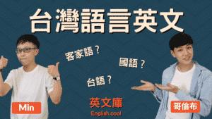 Read more about the article 台語、閩南語、客家話的英文是?Taiwanese? Hokken? Hakka?