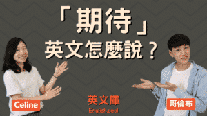 Read more about the article 「期待」英文怎麼說?Look forward to? Expect?(含例句)