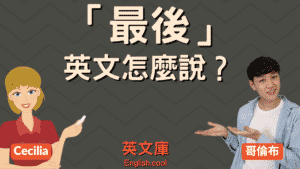 Read more about the article 「最後…」的英文是?lastly, finally, at last 等用法與差別!