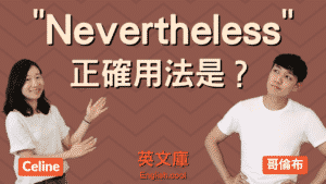 Read more about the article 「nevertheless」的正確用法是?跟 nonetheless 差在哪?