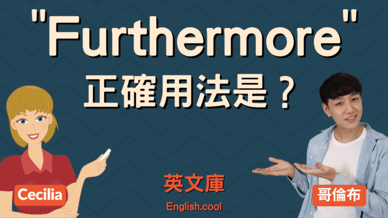 Read more about the article 「furthermore」正確用法是?來看例句一次搞懂!