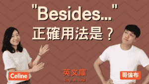 Read more about the article 「Besides…」正確用法是?來看例句搞懂!