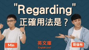 Read more about the article 「regarding」正確用法是?不要再說 regarding to!