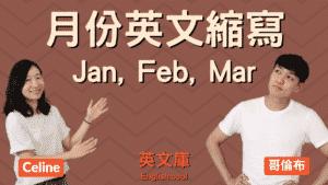 Read more about the article 【月份縮寫】Jan, Mar, Apr, Jun 等是幾月?
