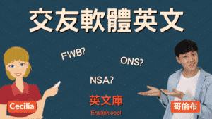 Read more about the article 【交友軟體英文】什麼是 FWB、ONS、NSA? 建議你來搞懂意思!