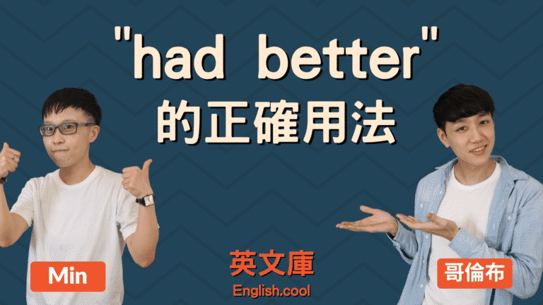 """Read more about the article """"had better"""" 正確用法是?是助動詞嗎?(含例句)"""