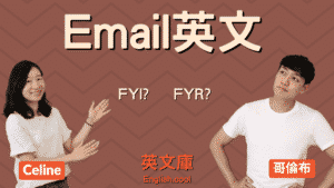 Read more about the article 【Email 縮寫】FYI 跟 FYR 是什麼意思,差在哪?