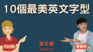 Read more about the article 【英文字體推薦】10 個最美的英文字型 + 免費下載方法