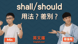 Read more about the article Should 跟 Shall 的正確用法與差別(含例句)