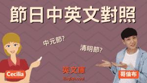 Read more about the article 【節日中英對照表】中秋節、清明節、中元節、七夕 等英文翻譯!