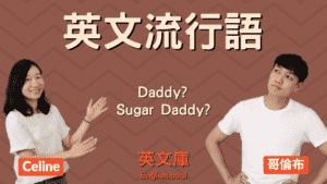 Read more about the article 【英文流行語】Daddy、Sugar Daddy 的中文意思是?