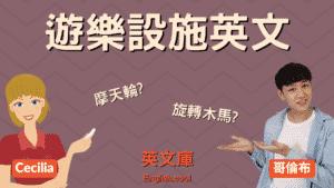 Read more about the article 【遊樂設施英文】摩天輪?旋轉木馬?去遊樂園必備英文!