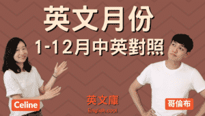 Read more about the article 【月份英文】12個月的英文 – 對照表!