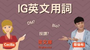 Read more about the article 【IG 英文用詞】Dm、Bio、按讚、追蹤 等 IG 術語是什麼意思?