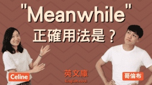 Read more about the article 「meanwhile」正確用法是?來看例句!