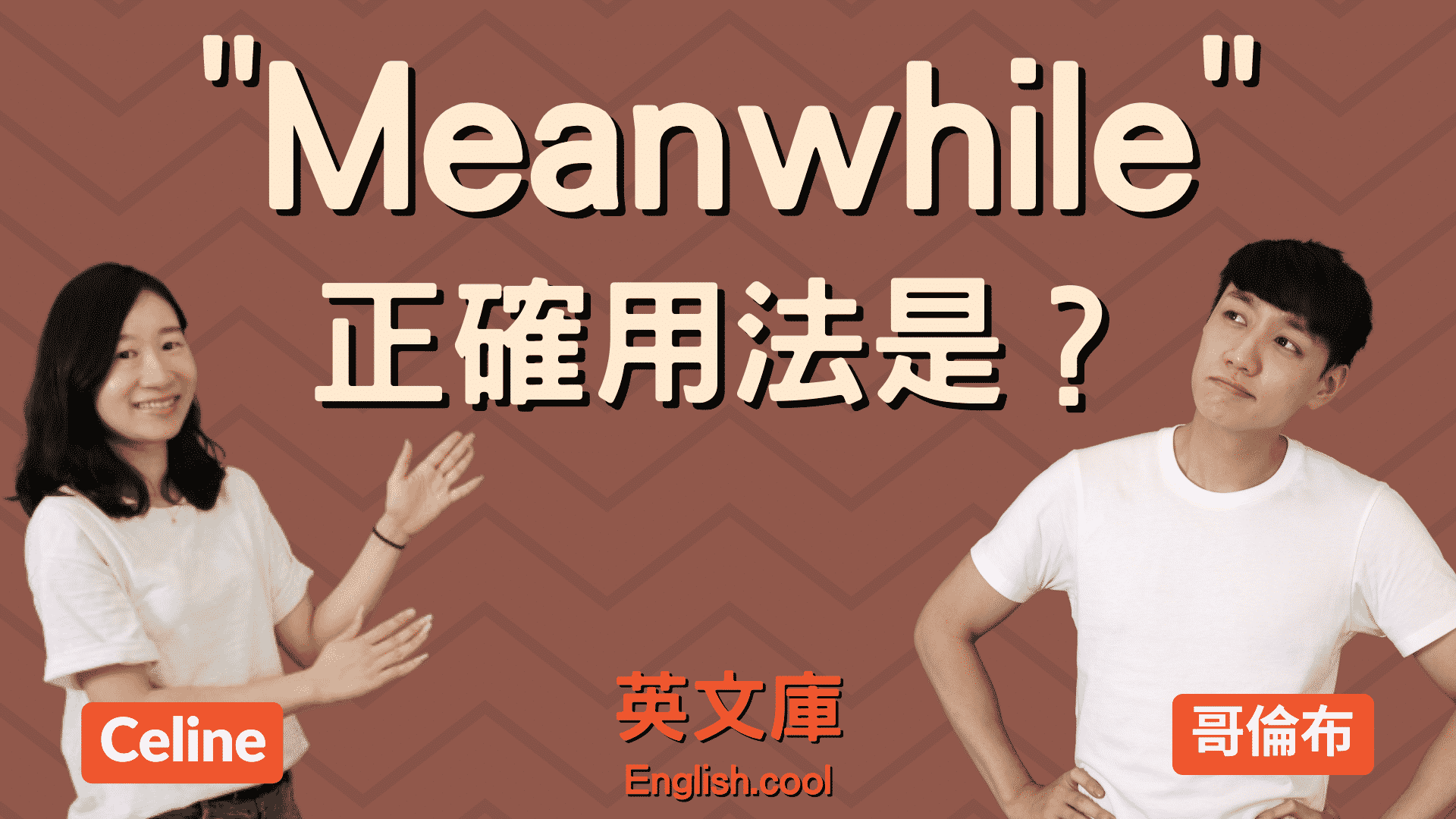 You are currently viewing 「meanwhile」正確用法是?來看例句!