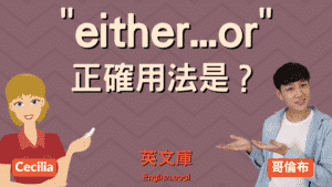 Read more about the article 「Either.. or..」正確用法是?來看例句!