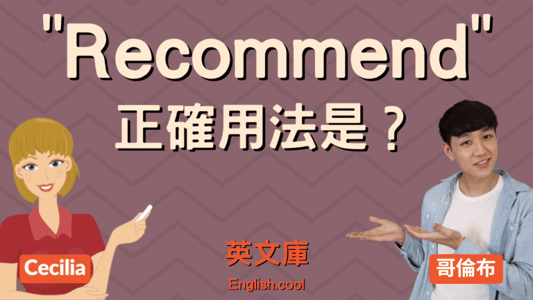 Read more about the article 「recommend」正確用法是?來看例句!