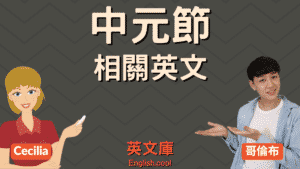Read more about the article 【中元節英文】中元普渡、好兄弟、放水燈 英文怎麼說?
