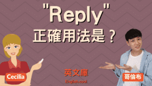 Read more about the article 「reply」正確用法是?來看例句搞懂!