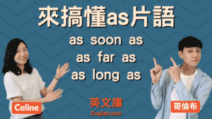 Read more about the article 來搞懂 as long as、as soon as、as far as 的用法! (含例句)