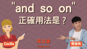 Read more about the article 「and so on」正確用法是?來看例句搞懂!