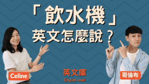 Read more about the article 「飲水機」英文怎麼說?Water Dispenser? Cooler? Fountain? 來搞懂!