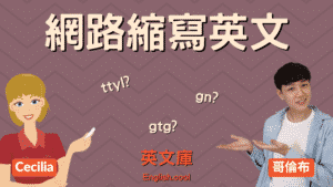 Read more about the article 【網路縮寫】 ttyl、gn、gtg、g2g、brb 是什麼意思?
