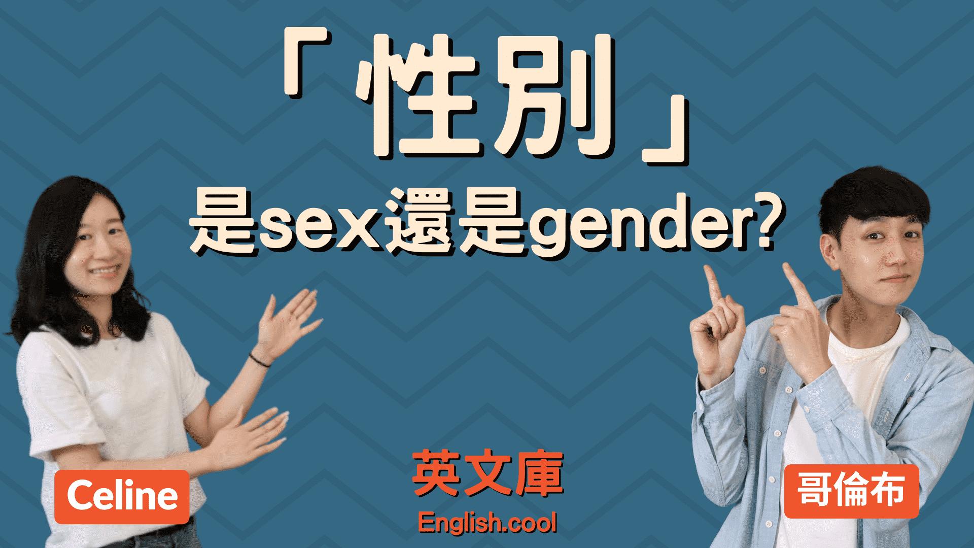You are currently viewing 「性別」該用 Sex 還是 Gender? 來搞懂!