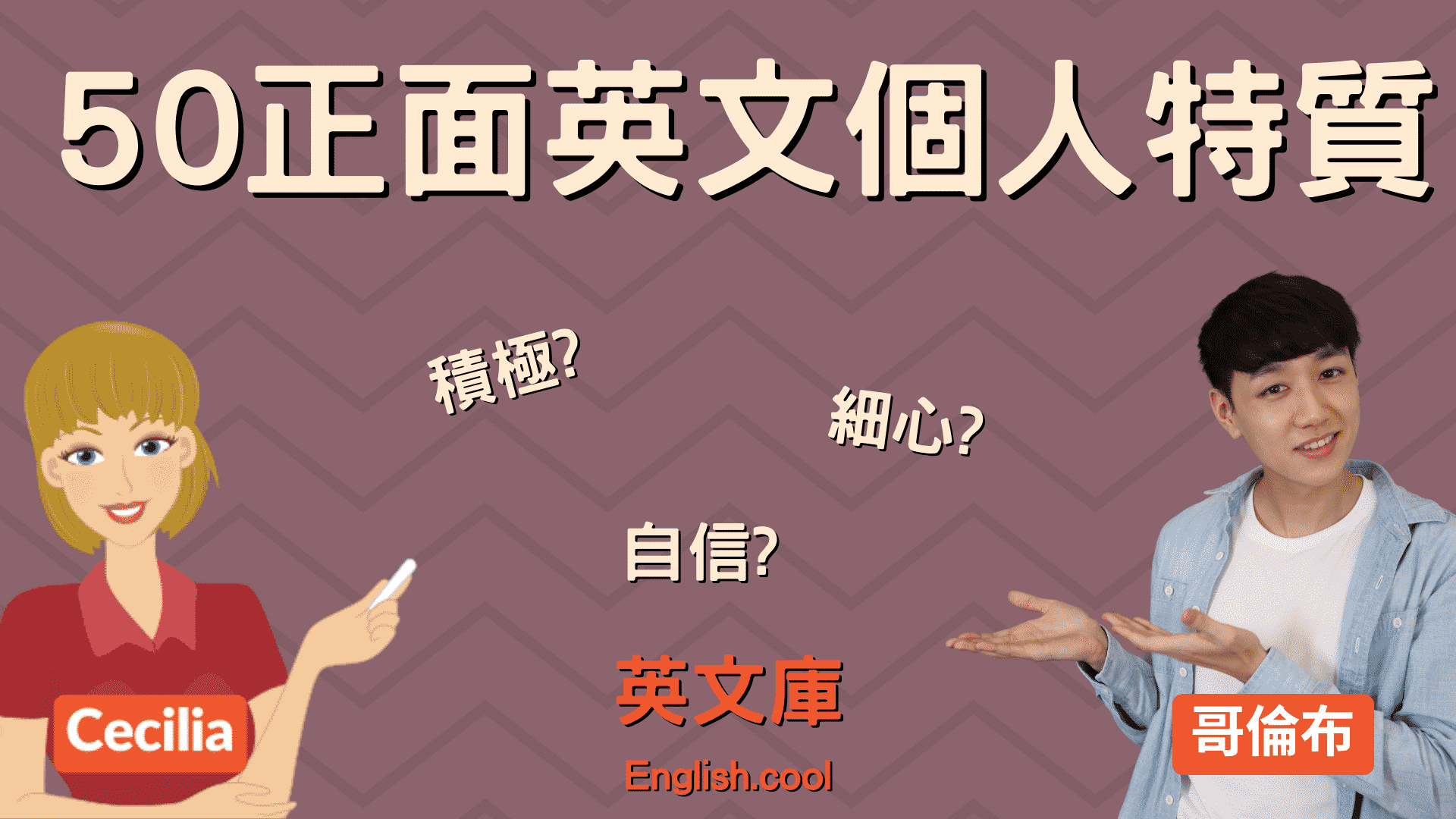 You are currently viewing 50 個正面英文個人特質!積極?細心?來一次搞懂!