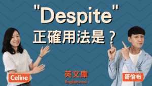 Read more about the article 「despite」正確用法是?來看例句一次搞懂!