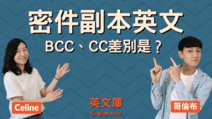 Read more about the article 【密件副本解釋】「CC」跟「BCC」是什麼意思? 差在哪?