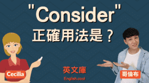 Read more about the article 「consider」正確用法是?來看例句搞懂!