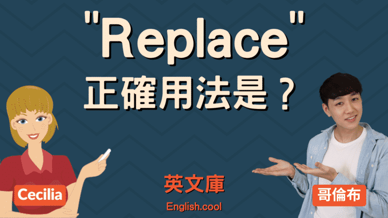 Read more about the article 「replace」正確用法是?跟 substitute 差在哪?