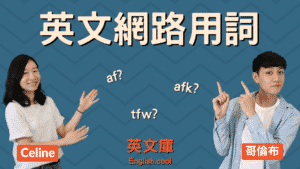 Read more about the article 【網路用詞】af、afk、tfw、ikr 是什麼意思? 來一次搞懂!