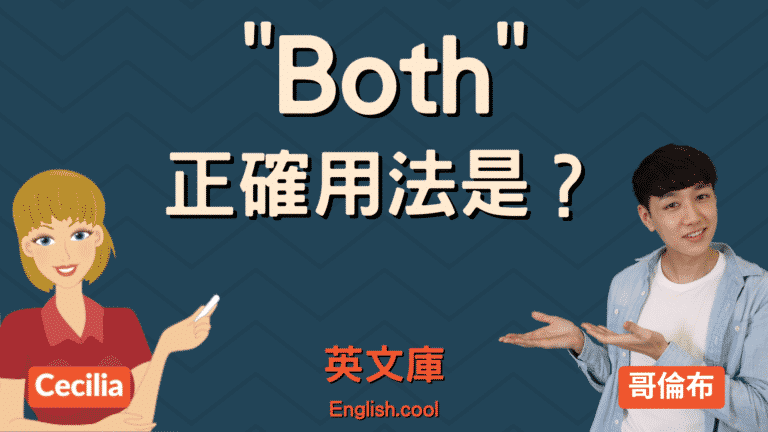 Read more about the article 「both」正確用法是?來看例句搞懂!