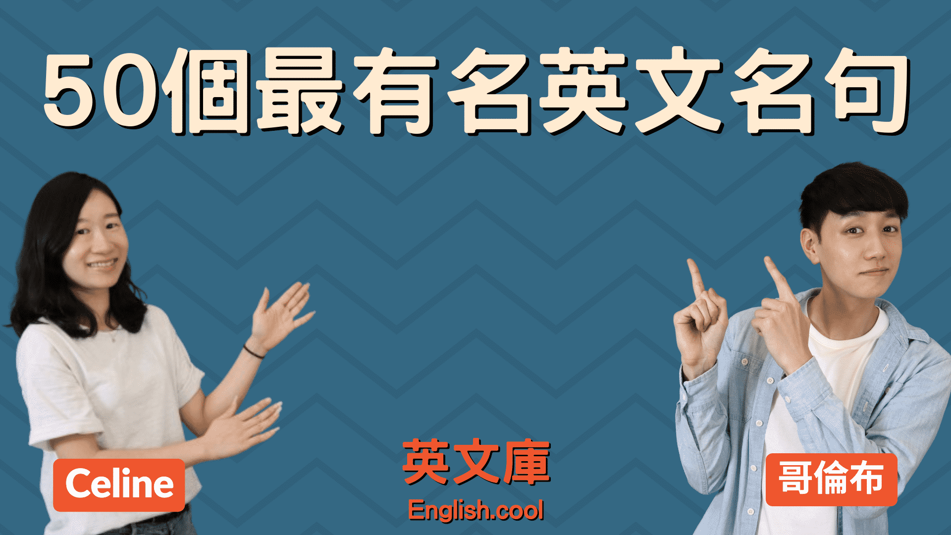 You are currently viewing 50個史上最有名的英文名句