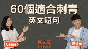 Read more about the article 【60個適合刺青的英文短句】優美的英文佳句、名句!