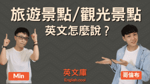 Read more about the article 「旅遊景點、觀光景點」英文是?attractions? tourist spots?